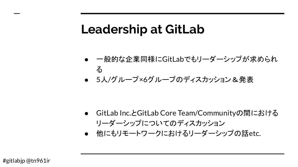 #gitlabjp @tn961ir Leadership at GitLab ● 一般的な企...