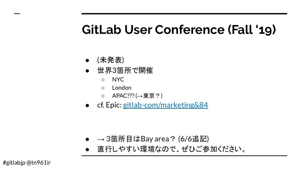 #gitlabjp @tn961ir GitLab User Conference (Fall...