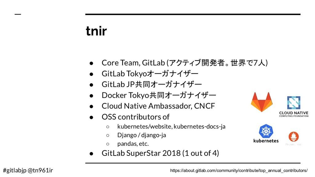 #gitlabjp @tn961ir tnir ● Core Team, GitLab (アク...