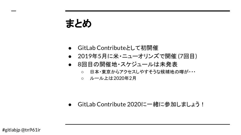 #gitlabjp @tn961ir まとめ ● GitLab Contributeとして初開...