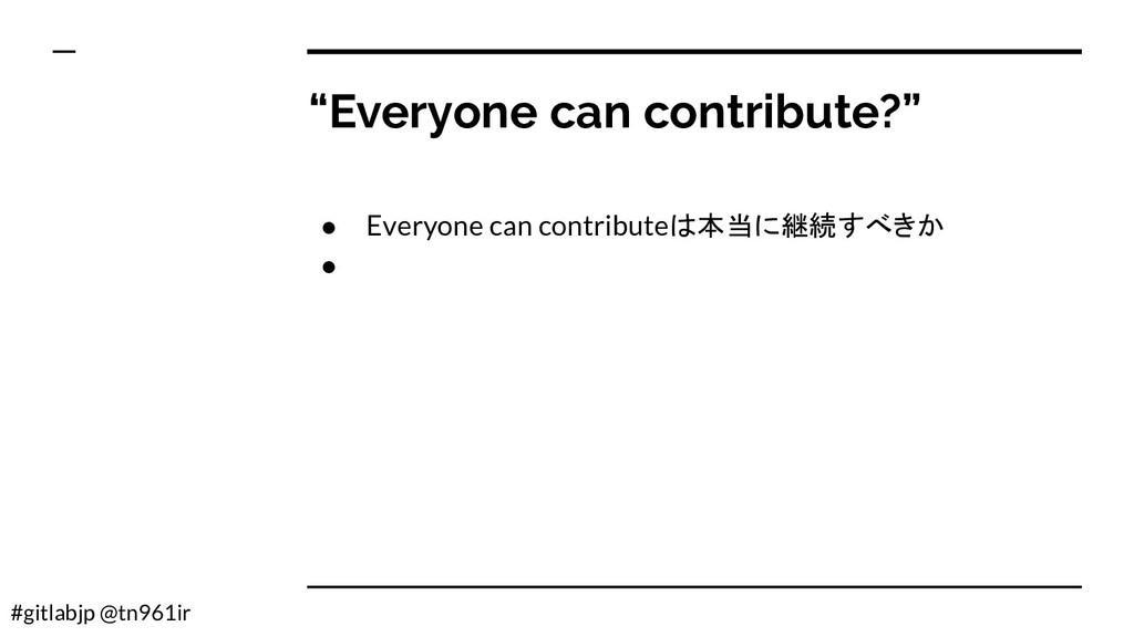 """#gitlabjp @tn961ir """"Everyone can contribute?"""" ●..."""