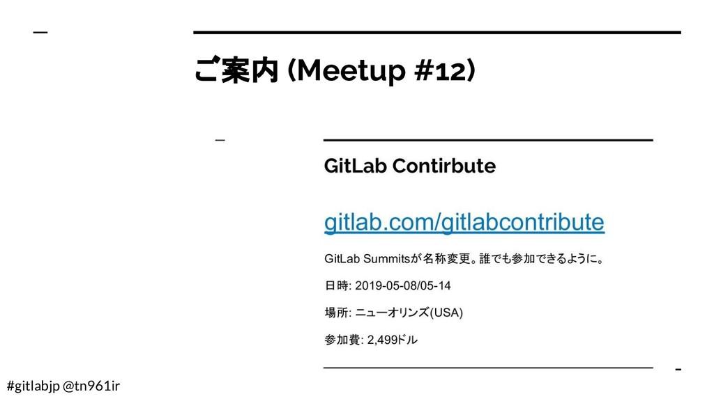 #gitlabjp @tn961ir ご案内 (Meetup #12)