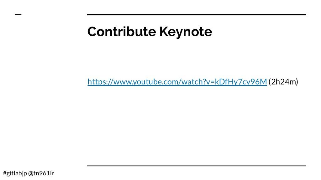 #gitlabjp @tn961ir Contribute Keynote https://w...