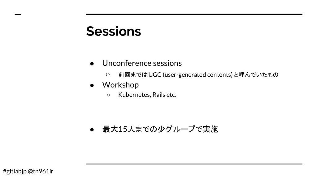 #gitlabjp @tn961ir Sessions ● Unconference sess...