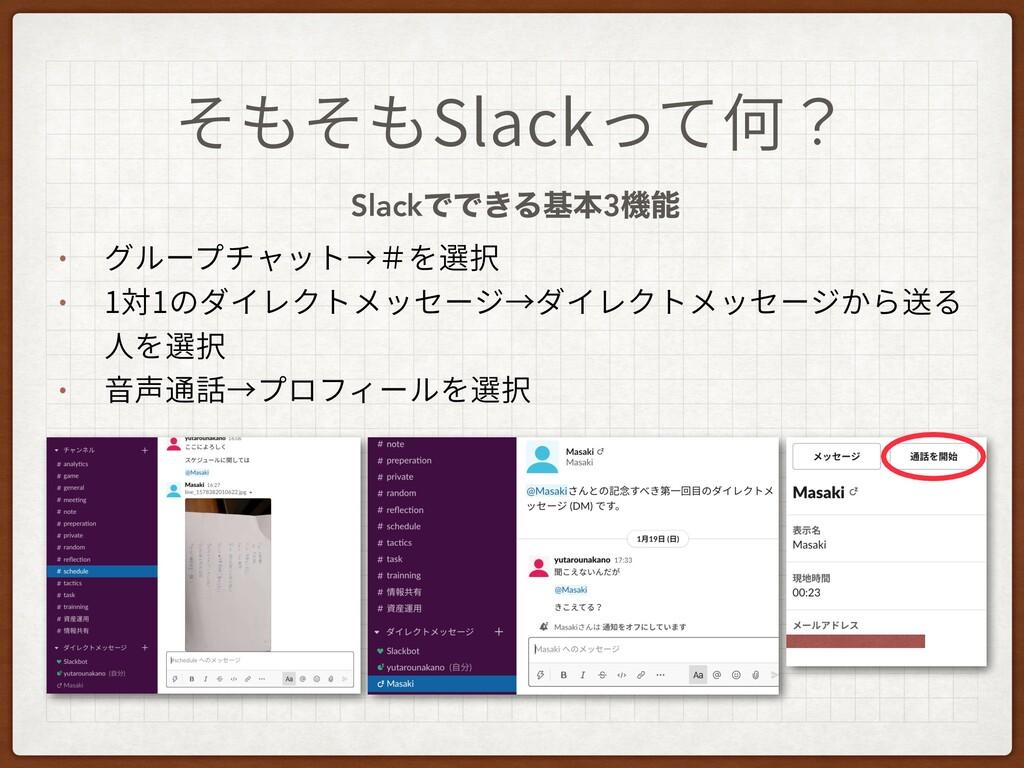 そもそもSlackって何? SlackͰͰ͖Δجຊ3ػ • グループチャット→#を選択 • ...