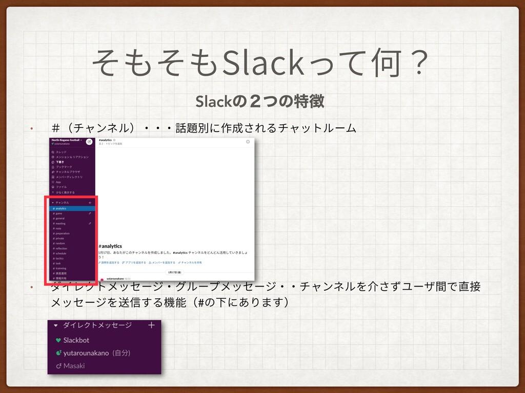 そもそもSlackって何? Slackͷ̎ͭͷಛ • #(チャンネル)‧‧‧話題別に作成され...