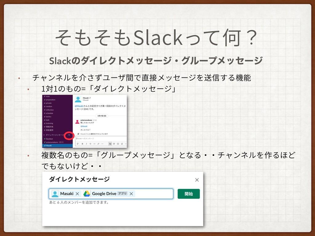 そもそもSlackって何? SlackͷμΠϨΫτϝοηʔδɾάϧʔϓϝοηʔδ • チャンネ...