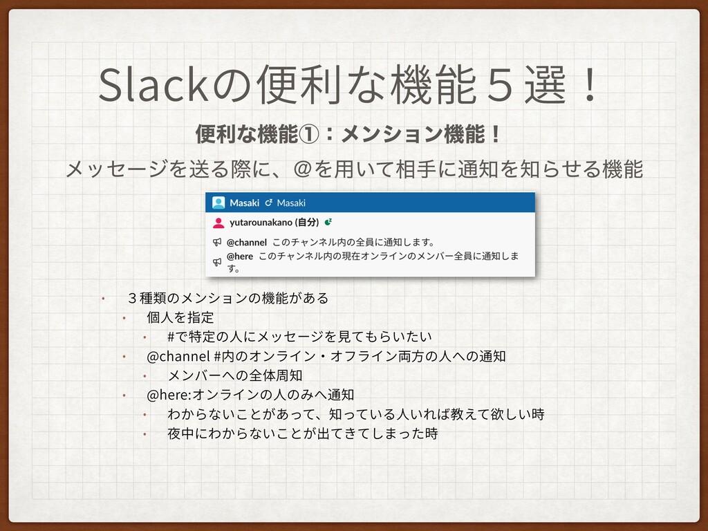 Slackの便利な機能5選! ศརͳػᶃɿϝϯγϣϯػʂ • 3種類のメンションの機能があ...