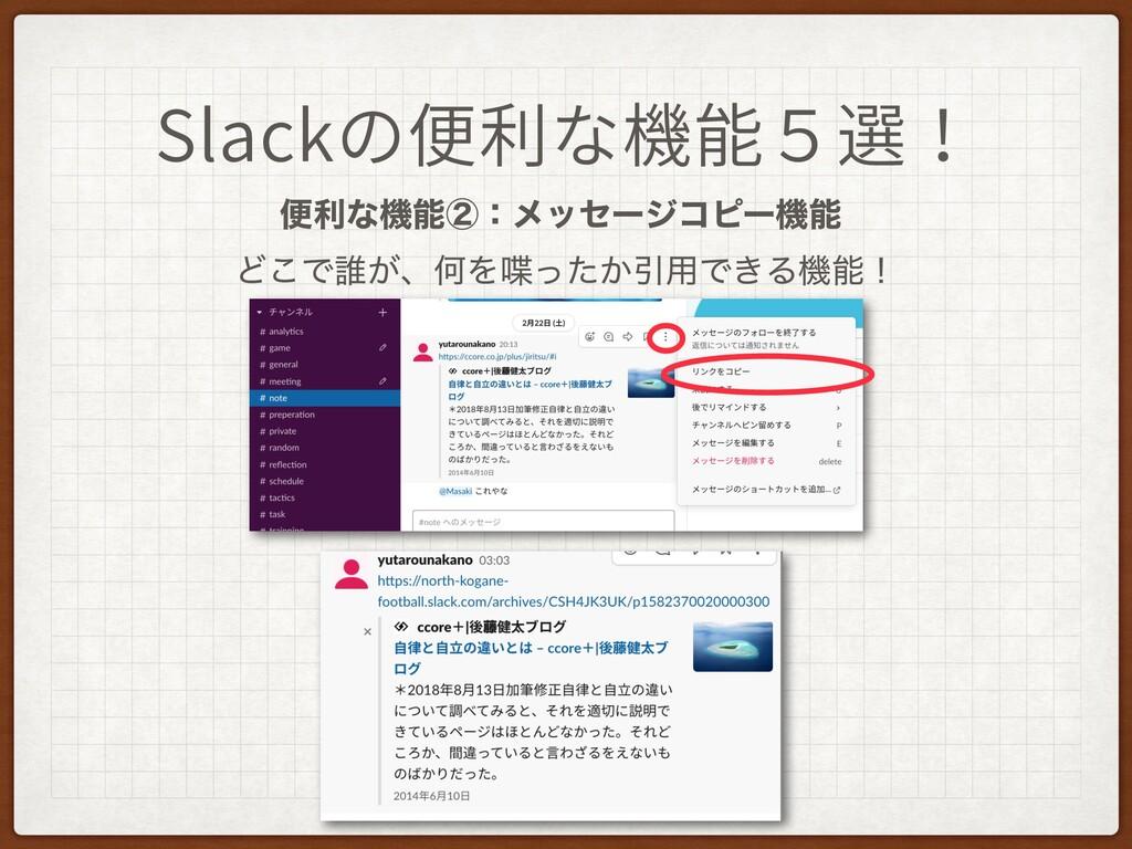 Slackの便利な機能5選! ศརͳػᶄɿϝοηʔδίϐʔػ Ͳ͜Ͱ୭͕ɺԿΛ͔ͬͨҾ༻...