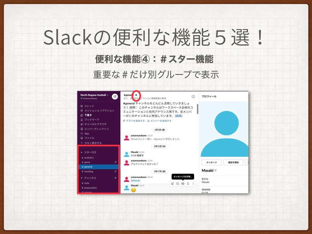 Slackの便利な機能5選! ศརͳػᶆɿˌελʔػ ॏཁͳˌ͚ͩผάϧʔϓͰදࣔ