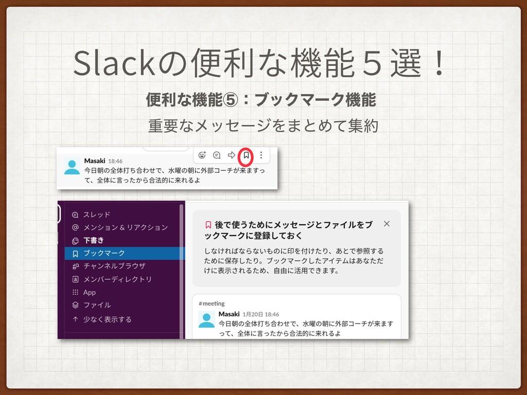 Slackの便利な機能5選! ศརͳػᶇɿϒοΫϚʔΫػ ॏཁͳϝοηʔδΛ·ͱΊͯू