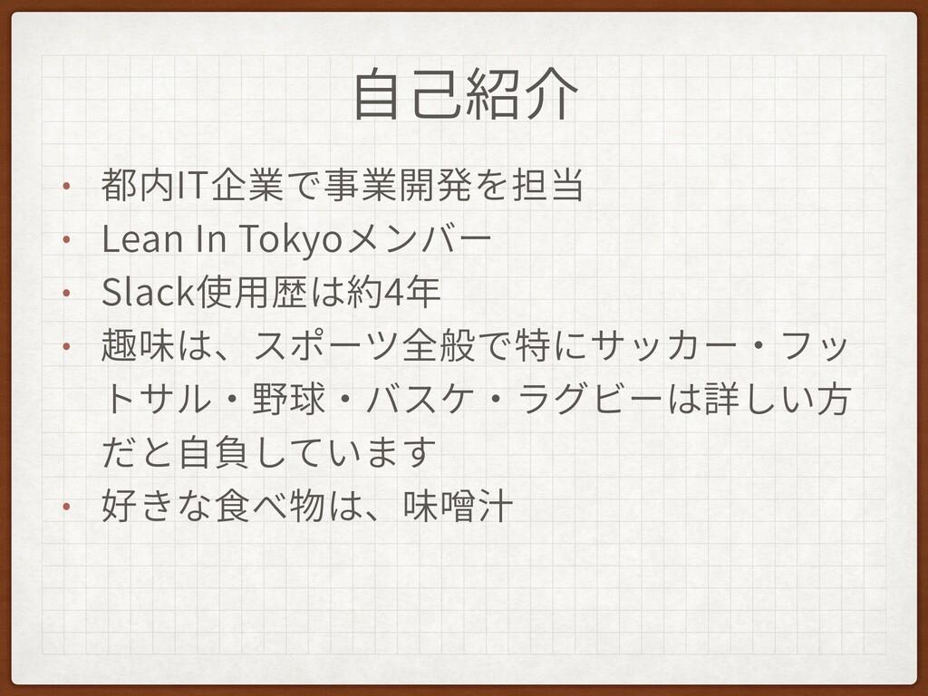 ⾃⼰紹介 • 都内IT企業で事業開発を担当 • Lean In Tokyoメンバー • Sla...