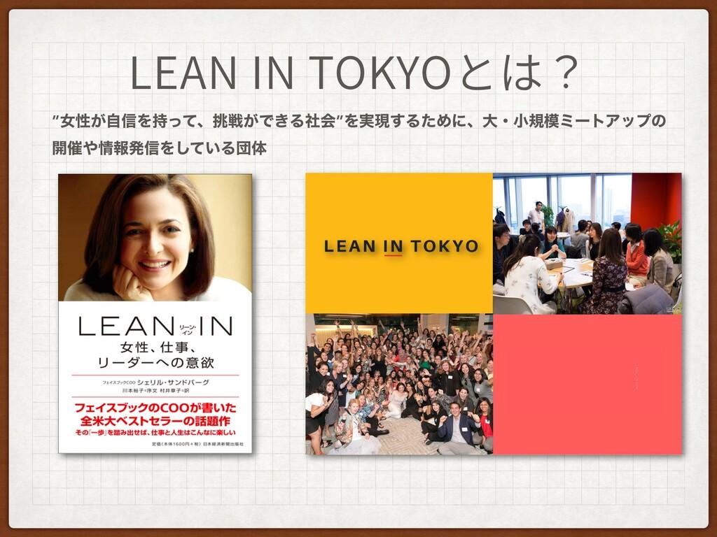 """LEAN IN TOKYOとは? """"ঁੑ͕ࣗ৴Λͬͯɺઓ͕Ͱ͖Δࣾձ""""Λ࣮ݱ͢ΔͨΊʹɺେ..."""
