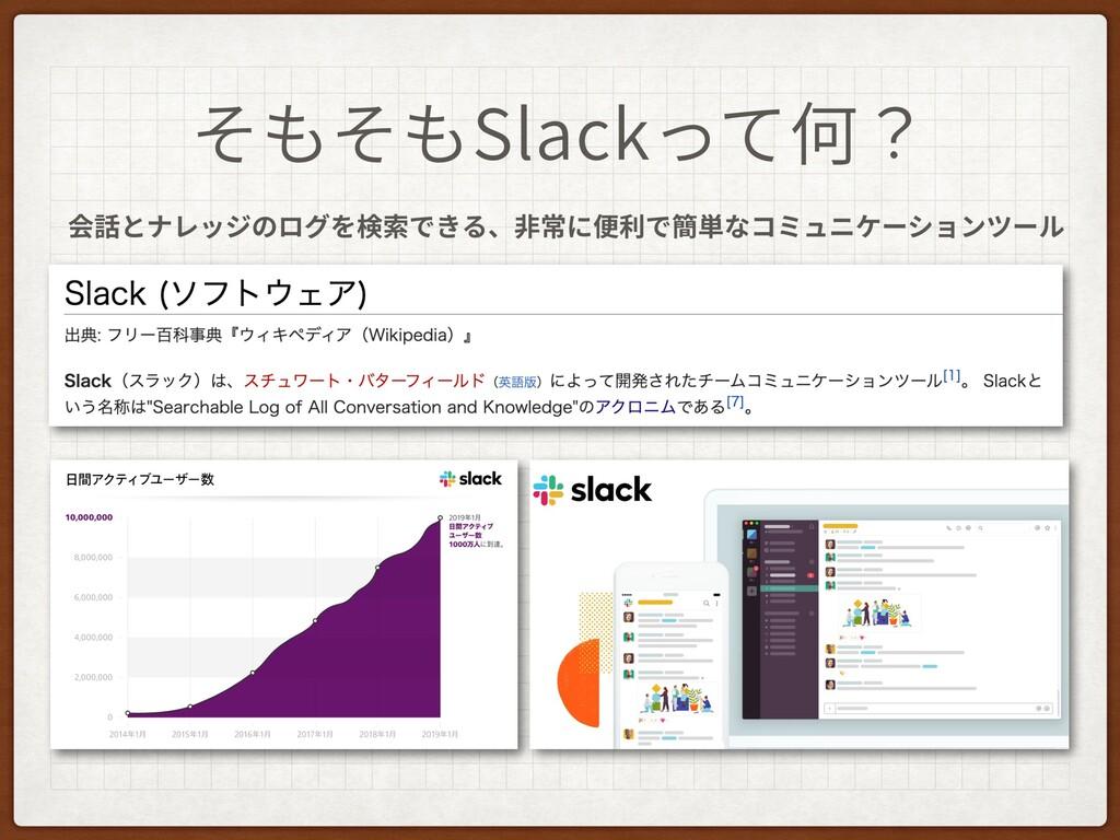 そもそもSlackって何? 会話とナレッジのログを検索できる、⾮常に便利で簡単なコミュニケーシ...