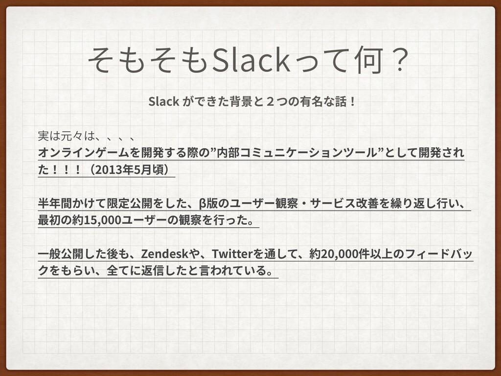 そもそもSlackって何? Slack ができた背景と2つの有名な話! 実は元々は、、、、 オ...