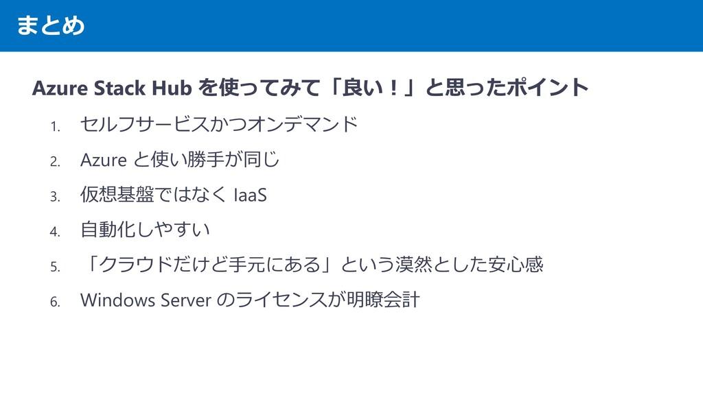 まとめ Azure Stack Hub を使ってみて「良い!」と思ったポイント 1. セルフサ...