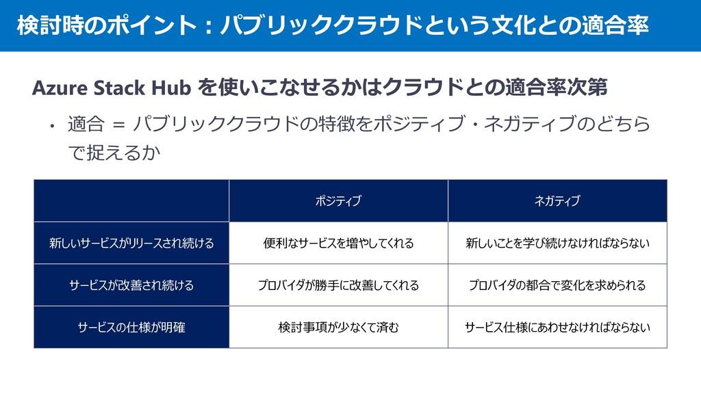 検討時のポイント:パブリッククラウドという文化との適合率 Azure Stack Hub を使...
