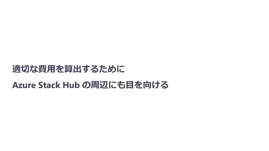適切な費用を算出するために Azure Stack Hub の周辺にも目を向ける