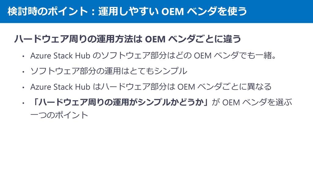 検討時のポイント:運用しやすい OEM ベンダを使う ハードウェア周りの運用方法は OEM ベ...
