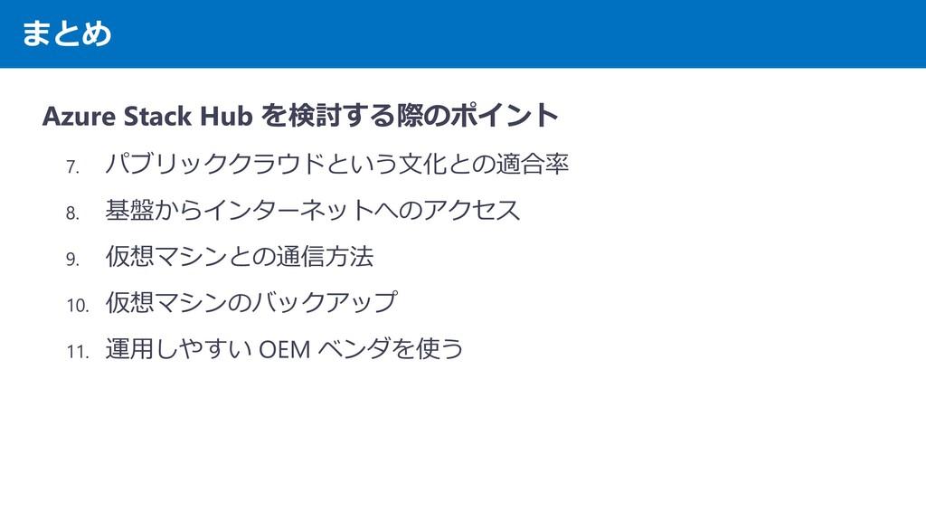 まとめ Azure Stack Hub を検討する際のポイント 7. パブリッククラウドという...