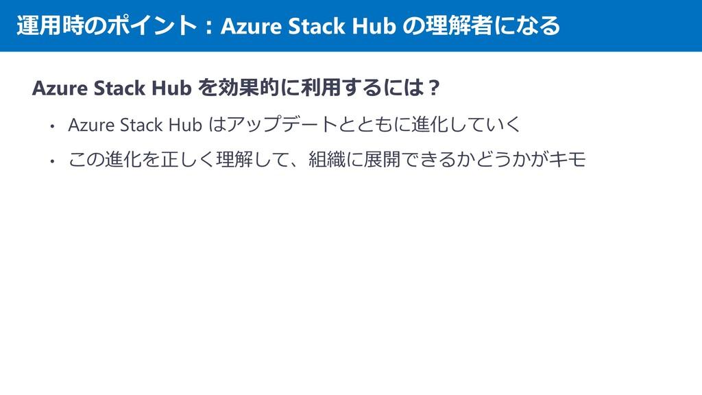 運用時のポイント:Azure Stack Hub の理解者になる Azure Stack Hu...