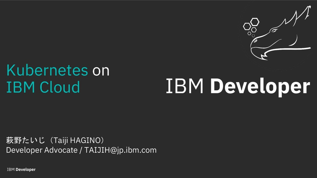 Kubernetes on IBM Cloud Taiji HAGINO Dev...