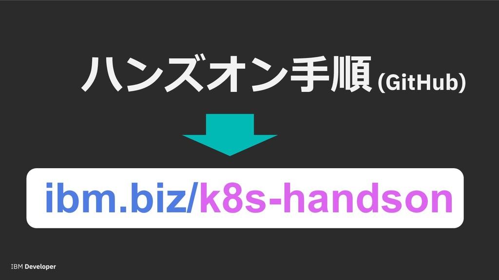 (GitHub) ibm.biz/k8s-handson