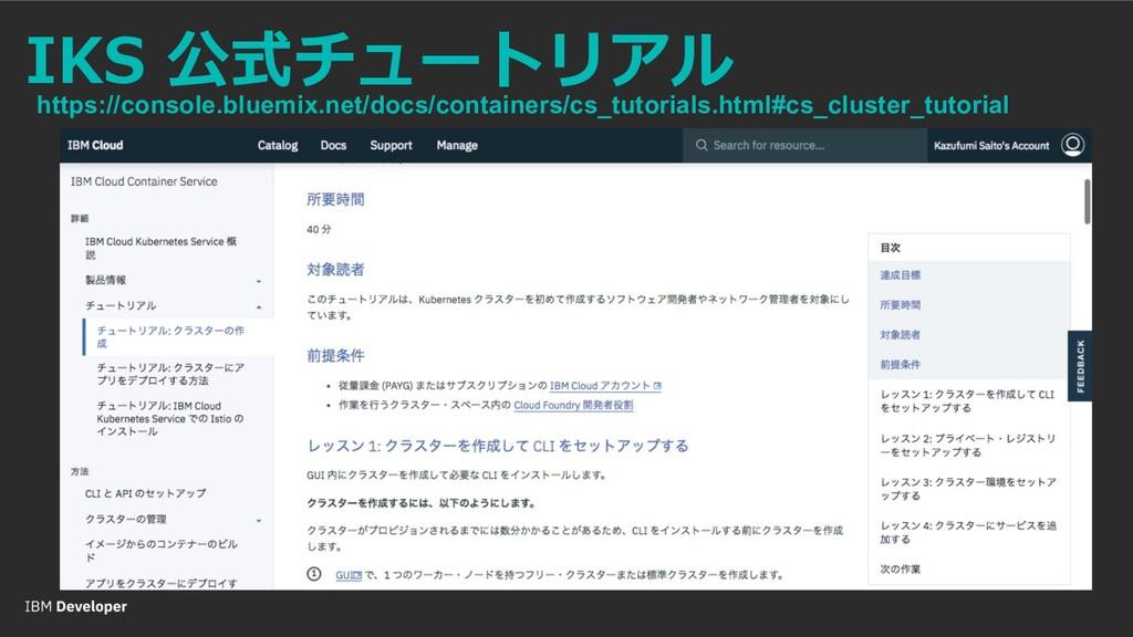 https://console.bluemix.net/docs/containers/cs_...