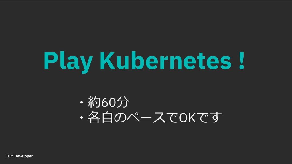 Play Kubernetes !  60 OK