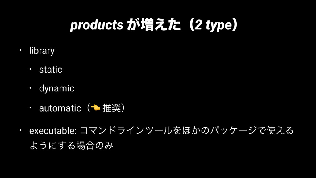 products ͕૿͑ͨʢ2 typeʣ • library • static • dyna...