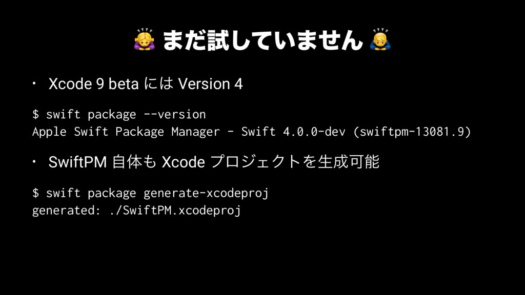"! ·ͩࢼ͍ͯ͠·ͤΜ "" • Xcode 9 beta ʹ͸ Version 4 $ swi..."