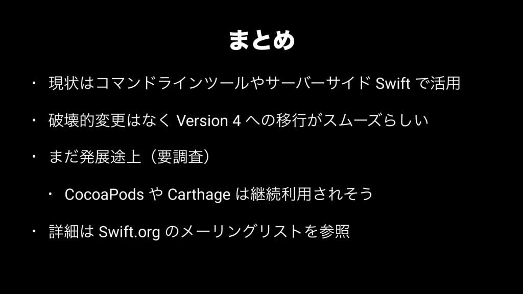 ·ͱΊ • ݱঢ়ίϚϯυϥΠϯπʔϧαʔόʔαΠυ Swift Ͱ׆༻ • ഁյతมߋͳ...