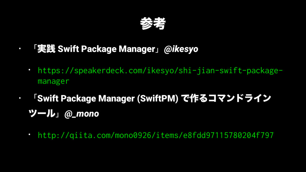 ࢀߟ • ʮ࣮ફ Swift Package Managerʯ@ikesyo • https:...