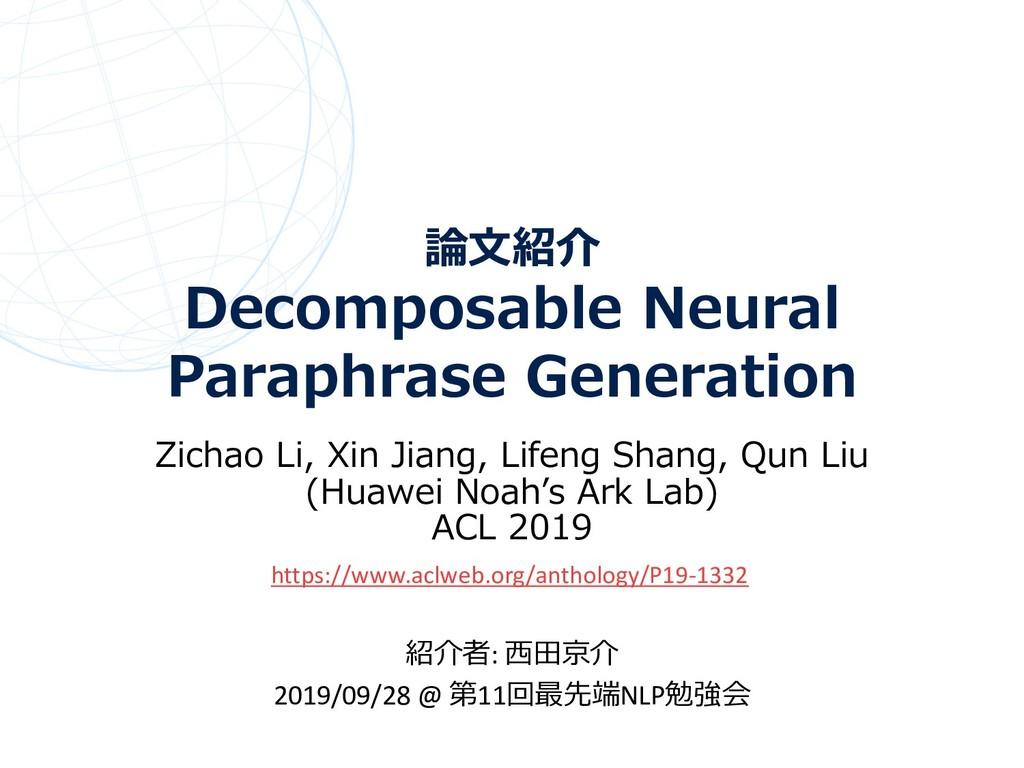 論⽂紹介 Decomposable Neural Paraphrase Generation ...