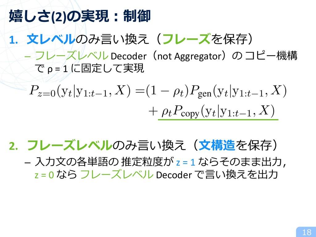 1. ⽂レベルのみ⾔い換え(フレーズを保存) – フレーズレベル Decoder(not Ag...