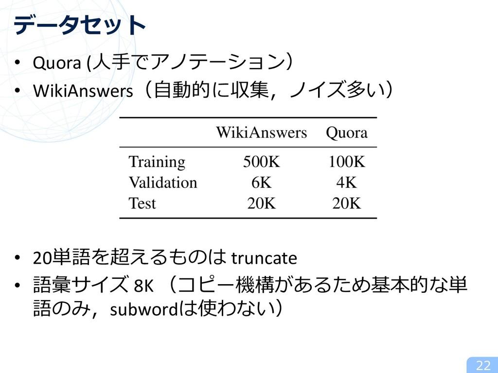 • Quora (⼈⼿でアノテーション) • WikiAnswers(⾃動的に収集,ノイズ多い...