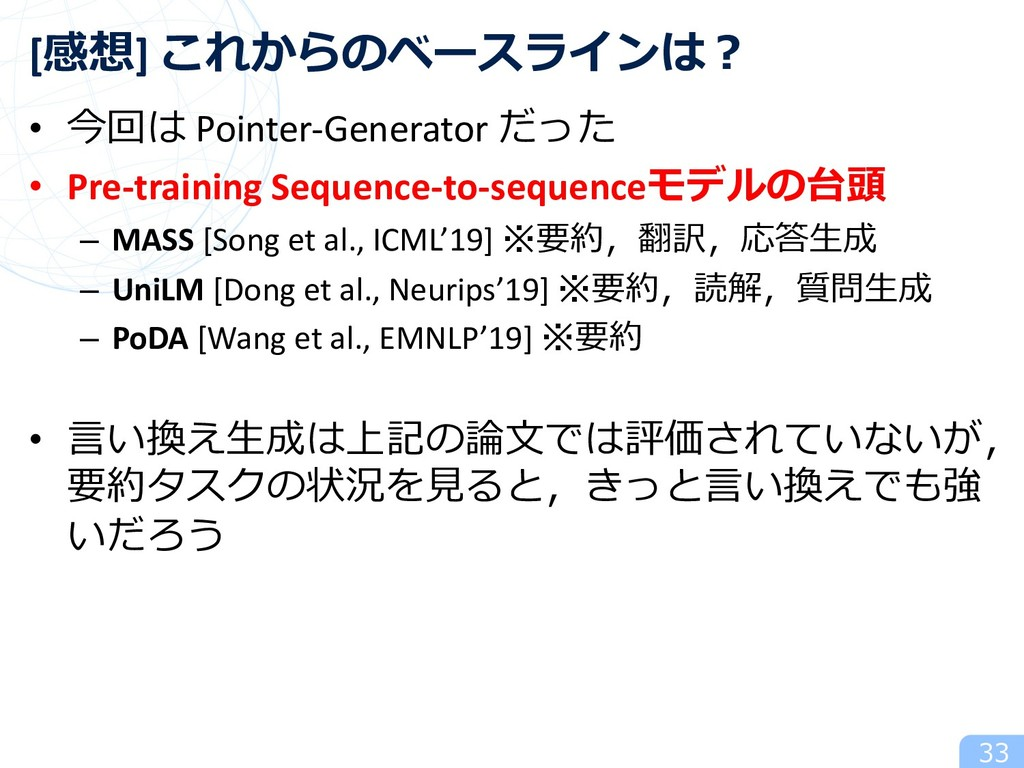 • 今回は Pointer-Generator だった • Pre-training Sequ...