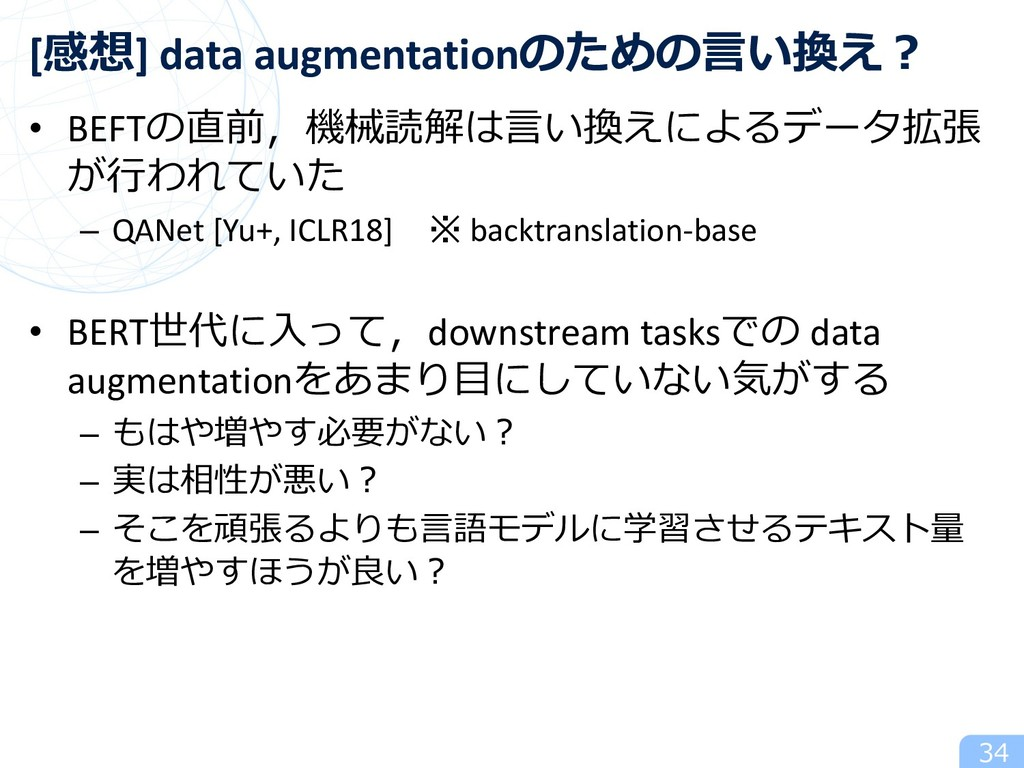 • BEFTの直前,機械読解は⾔い換えによるデータ拡張 が⾏われていた – QANet [Yu...