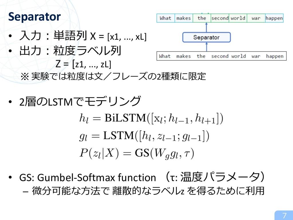 • ⼊⼒︓単語列 X = [x1, ..., xL] • 出⼒︓粒度ラベル列 Z = [z1,...