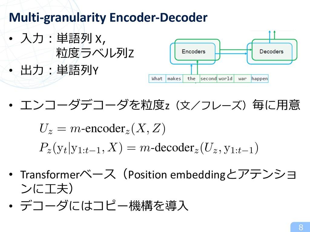 • ⼊⼒︓単語列 X, 粒度ラベル列Z • 出⼒︓単語列Y • エンコーダデコーダを粒度z(⽂...