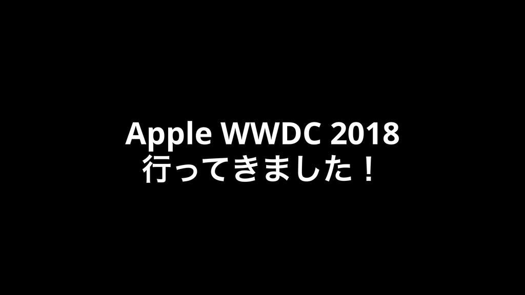 Apple WWDC 2018 ߦ͖ͬͯ·ͨ͠ʂ