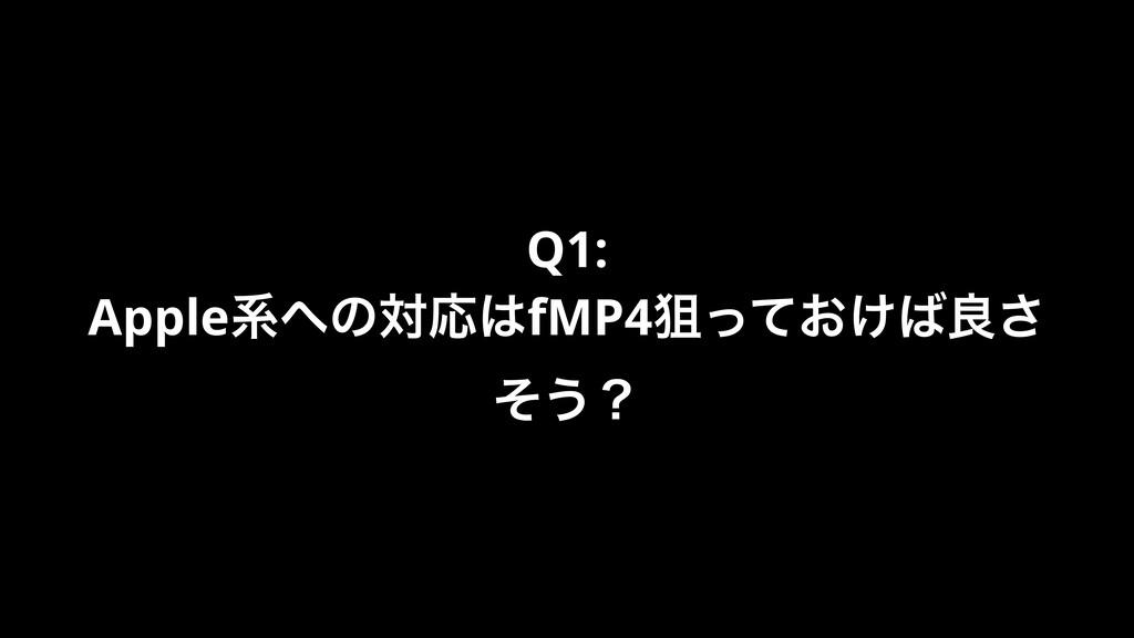 Q1: AppleܥͷରԠfMP4ૂ͓͚ͬͯྑ͞ ͦ͏ʁ