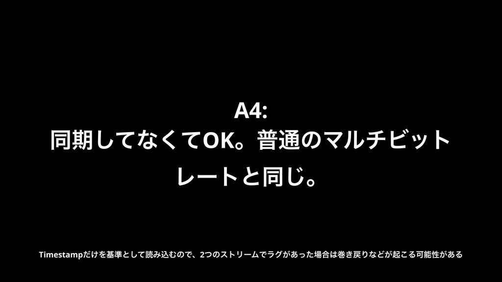 A4: ಉظͯ͠ͳͯ͘OKɻී௨ͷϚϧνϏοτ Ϩʔτͱಉ͡ɻ Timestamp͚ͩΛج४ͱ...