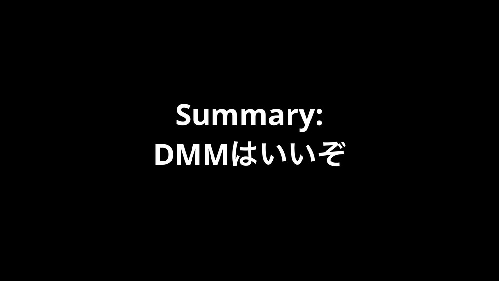 Summary: DMM͍͍ͧ
