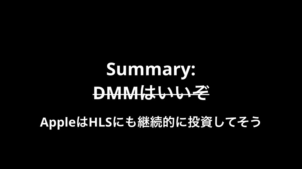 Summary: DMM͍͍ͧ AppleHLSʹܧଓతʹͯͦ͠͏