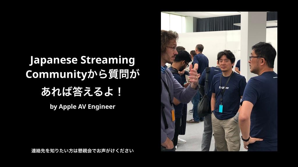 Japanese Streaming Community͔Β࣭͕ ͋Ε͑ΔΑʂ by A...