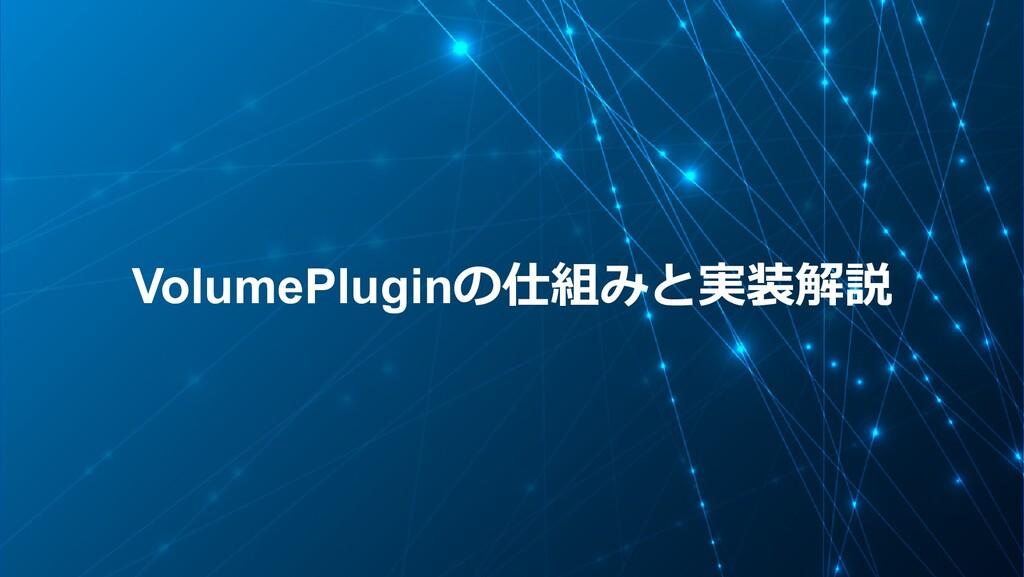 VolumePluginの仕組みと実装解説