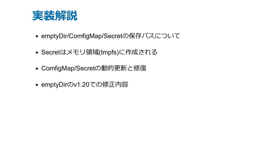 実装解説 emptyDir/ComfigMap/Secretの保存パスについて Secretは...