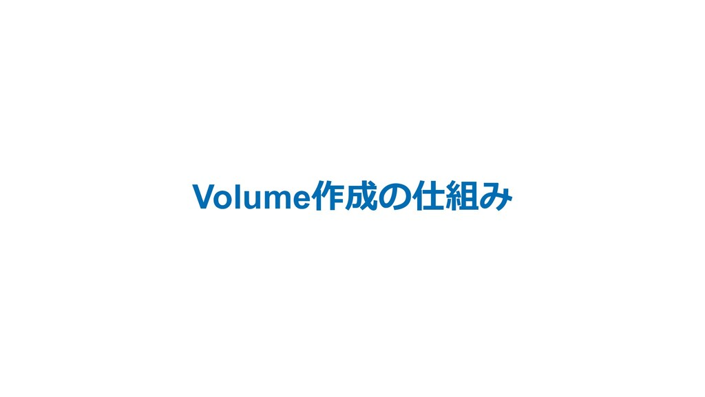 Volume作成の仕組み