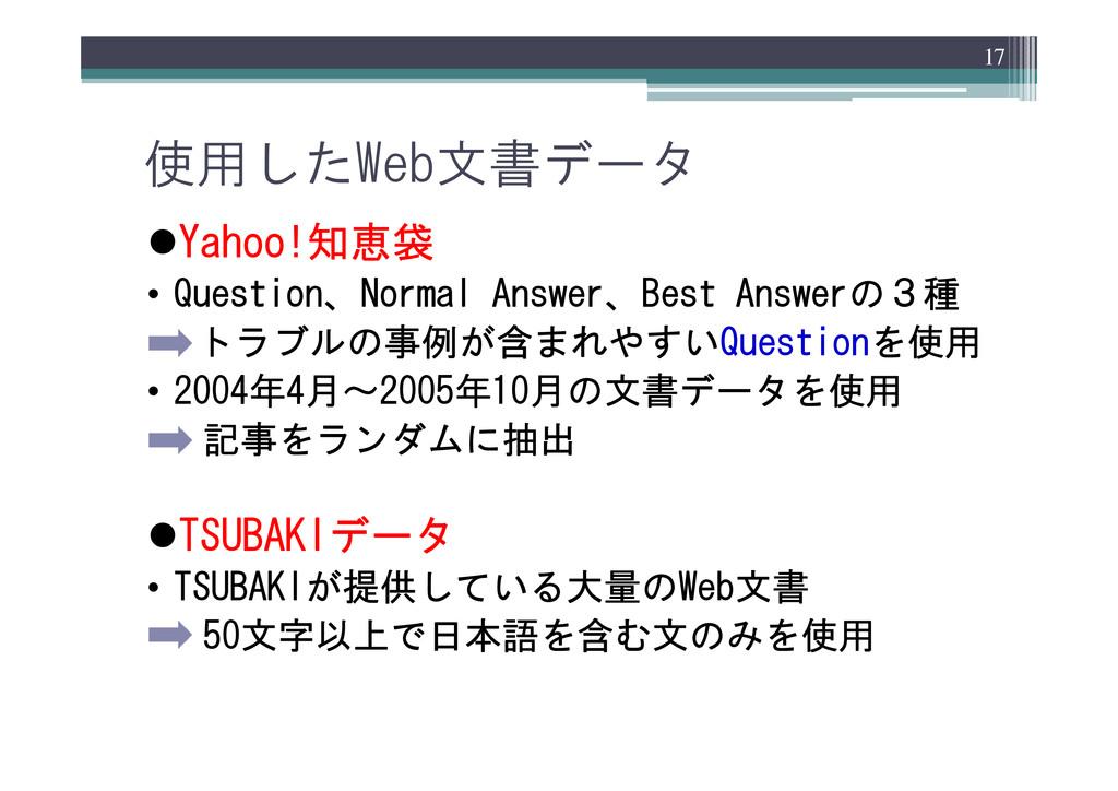 使用したWeb文書データ zYahoo!知恵袋 • Question、Normal Answe...